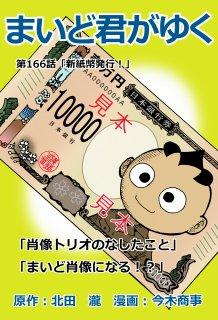 新紙幣発行!
