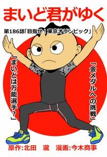目指せ!東京オリンピック
