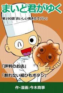 おいしい焼きたてパン
