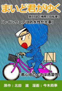 梅雨と自転車