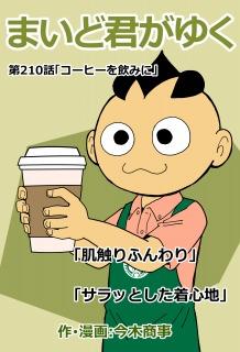 コーヒーを飲みに
