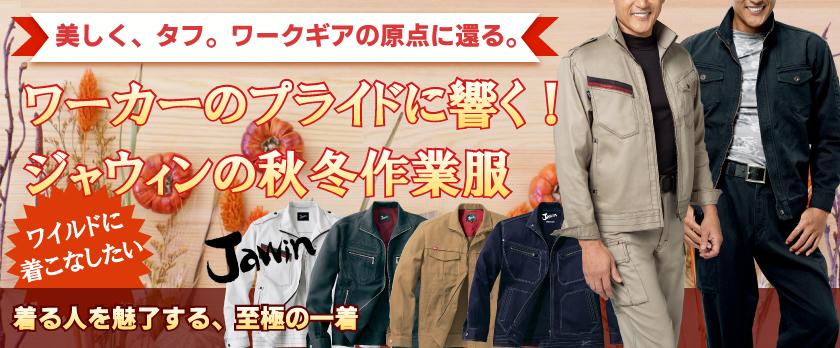 新庄剛志の作業服!自重堂のJawin特集