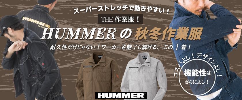唯一無二の存在感!HUMMERの作業服特集