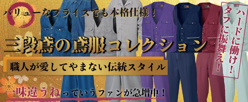 三段鳶の鳶服特集