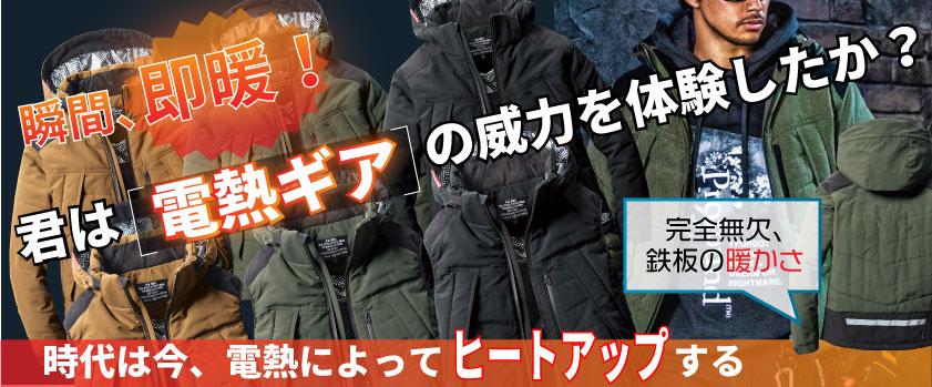 寒さ対策の新定番、電熱防寒ウェア特集