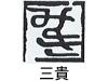 メーカーロゴ