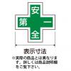 トーヨーセフティー 熱中症お知らせミドリ十字シール [GR-45]