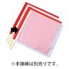 まいど屋人気商品5位の商品「ベスト赤手旗 タフタ(50cm×50cm)[S823H]」を見る