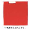まいど屋人気商品3位の商品「ベスト赤手旗 タフタ(70cm×70cm)[S835H]」を見る