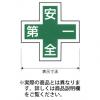 トーヨーセフティー 白枠付き反射緑十字シール(2枚入) [GW-30]