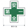 トーヨーセフティー 白枠付き安全第一文字入り緑十字シール(2枚入) [GWB-30]