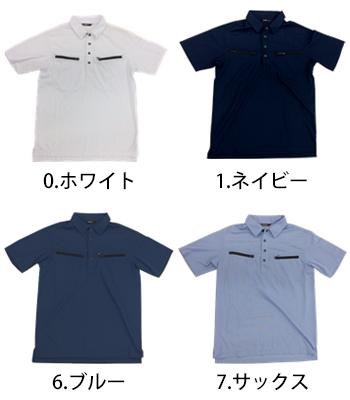 関東鳶 半袖ポロシャツ [550]