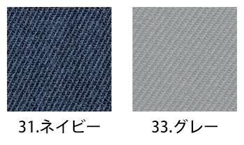 関東鳶 江戸前超ロング細身 [7440]