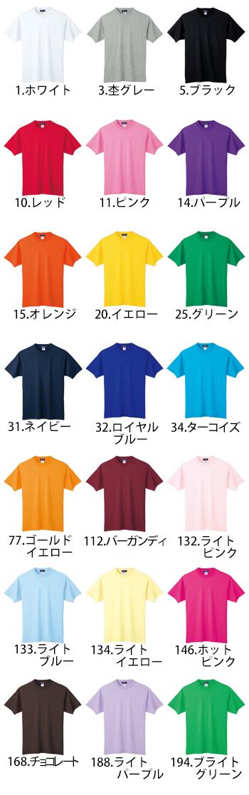 大川被服 ハイタッチTシャツ [14200]