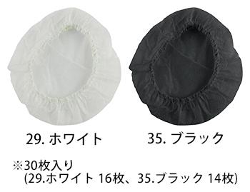 バートル ファンフィルター(30枚入) [AC200]
