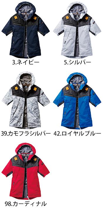 バートル エアークラフトパーカー半袖ジャケット(ハーネス対応D環付) [AC1096]