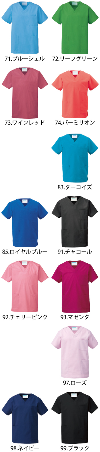 KAZEN(アプロンワールド) スクラブ(男女兼用) [133]