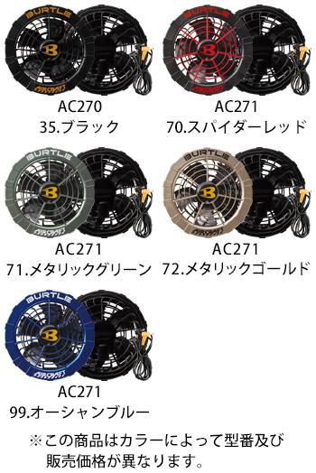 バートル ファンユニット [AC271]