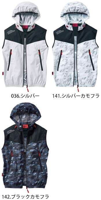 自重堂 空調服ベスト(フード付き) [54130]