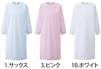 KAZEN(アプロンワールド) 予防衣長袖 [KZN931]
