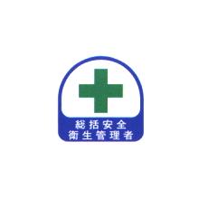 トーヨーセフティー ヘルメット用ステッカー(2枚入) [68-008]