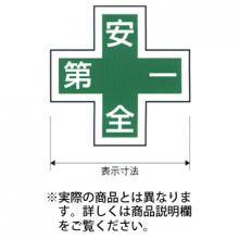 トーヨーセフティー 反射緑十字シール(2枚入) [G-30]