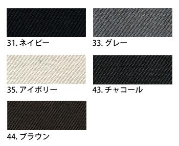 関東鳶 超超ロング [7440]