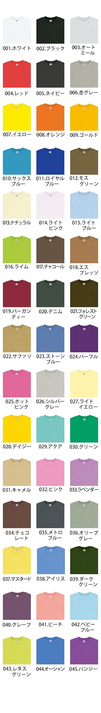 アイトス Tシャツ(男女兼用) [AZ-MT180]