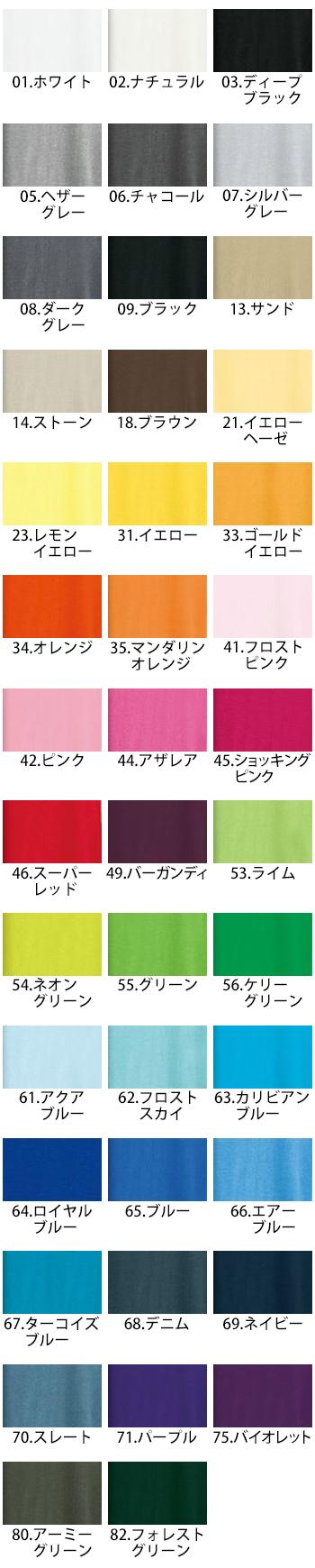 旭蝶繊維 マックスウェイトTシャツ [OE1116]
